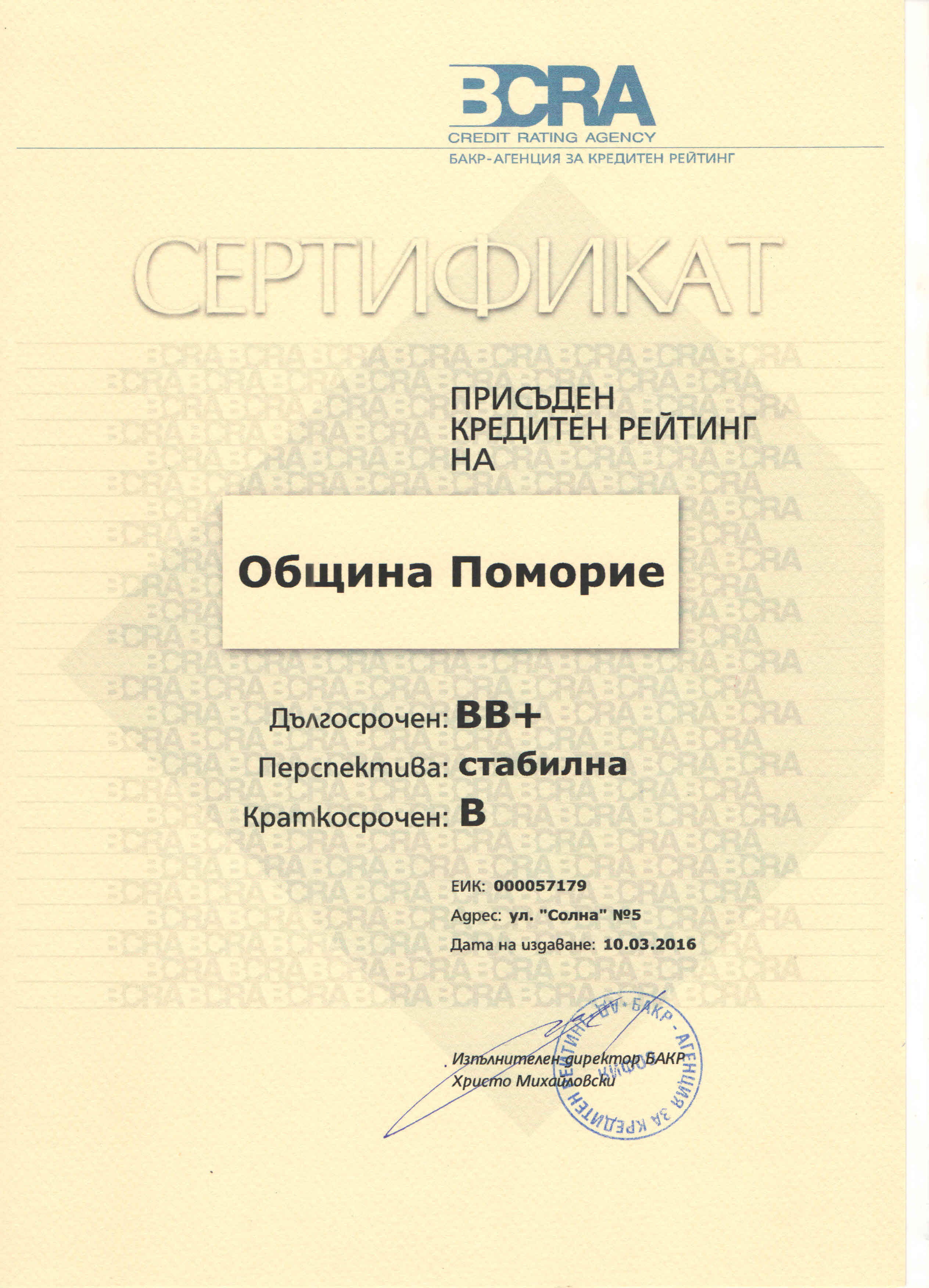 """Община Поморие запазва кредитния си рейтинг BB + със """"стабилна перспектива"""""""