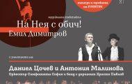 """На 23 юли представят в Бургас спектакъла """"На Нея с обич! Емил Димитров"""""""