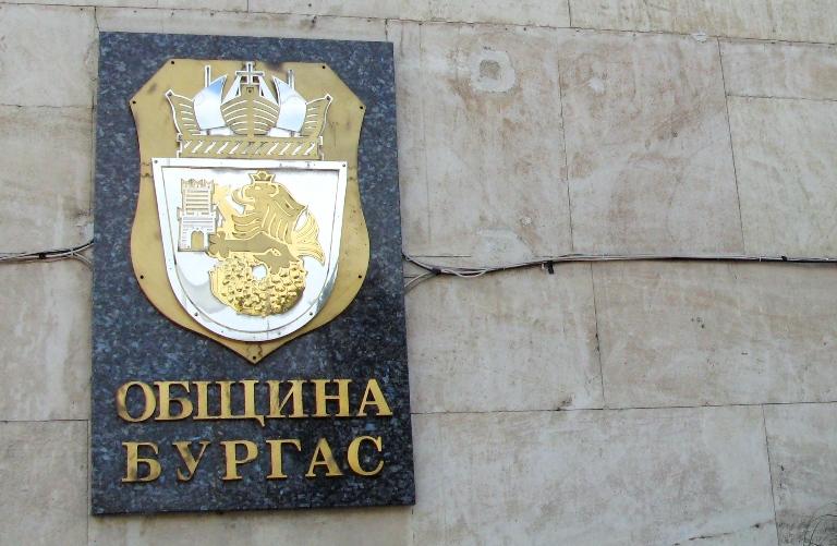 Община Бургас съобщава: