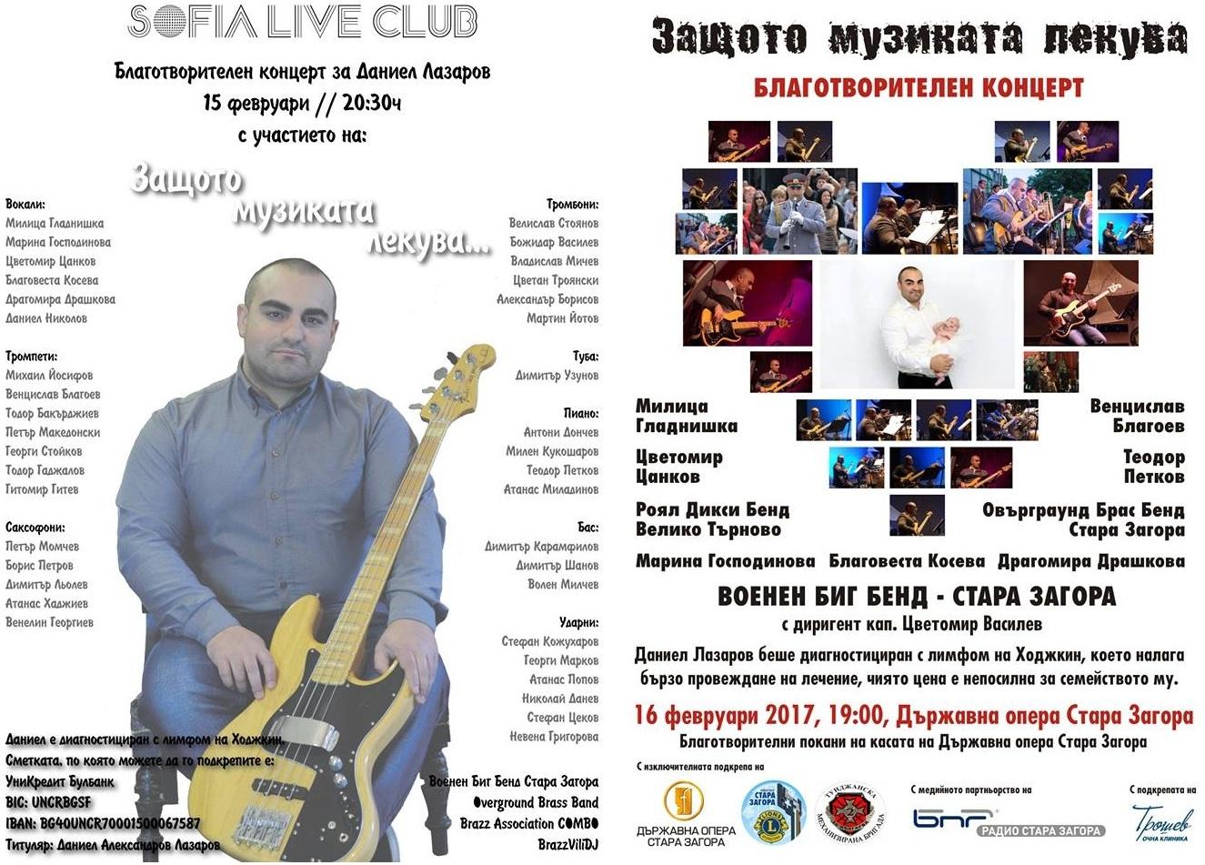 Българският джаз в подкрепа на Дидо