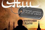 Али Безсмъртния пристига в Бургас