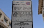 1,6 млн. лева само от SMS паркиране