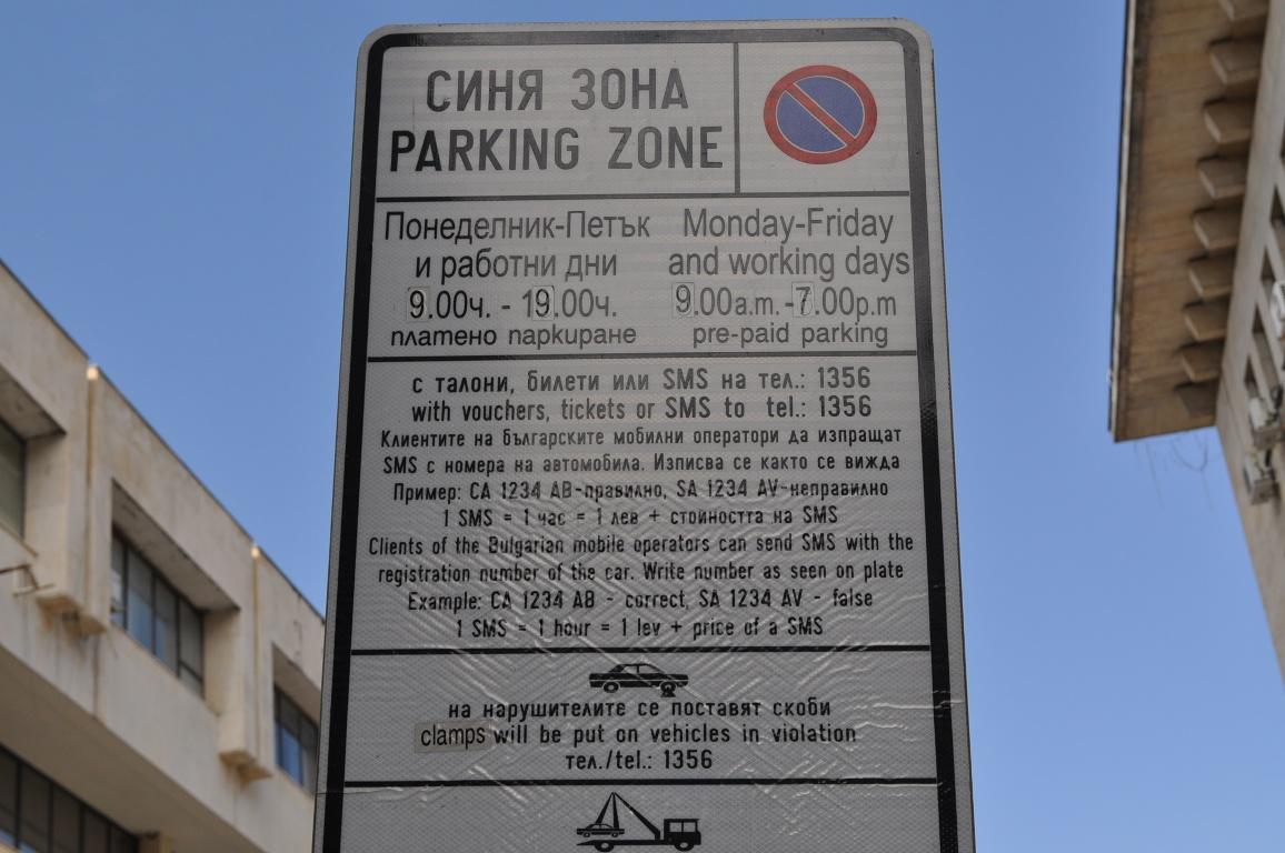 """От днес се подават заявления за издаване на стикери за """"Зелена зона"""""""