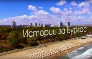 Вижте най-новия туристически филм за Бургас /ВИДЕО/