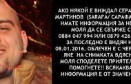 Издирват рапъра Сарафа, в неизвестност е от два дни