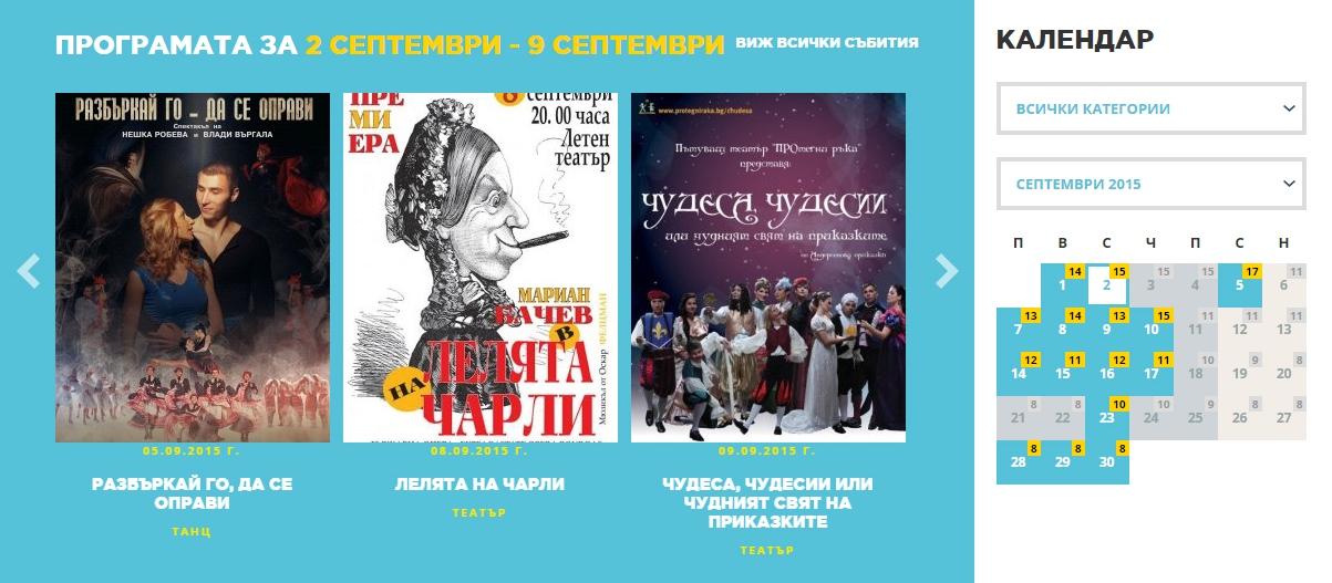 Бургас с нов онлайн културен пътеводител