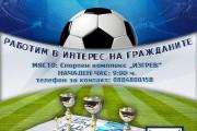 """Традиционният футболен турнир на ГЕРБ ще е тази неделя в спортен център """"Изгрев"""""""