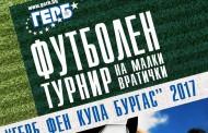 """Започна записването на отбори за """"ГЕРБ Фен купа  - Бургас"""" 2017"""