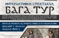 ГЕРБ с интерактивен спектакъл в Меден Рудник