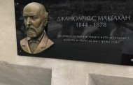 Откриват барелеф на Джанюариъс Макгахан в Свети Влас