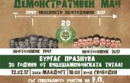 """""""Златното"""" футболно поколение на Бургас се събира отново"""