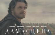 """Филмът """"Дамасцена"""" със специална прожекция в Дома на нефтохимика на 9 декември"""