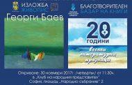 Народните представители от ГЕРБ Бургас домакини на престижно културно