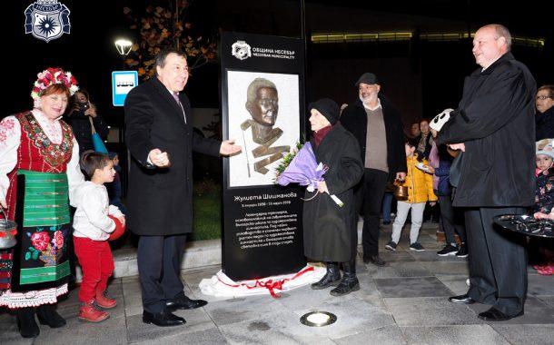 Несебър отбеляза 34 години от вписването си в ЮНЕСКО с откриване на нов площад
