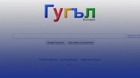 Гришо и Шушана - най-търсените през Google от България за 2017 г.