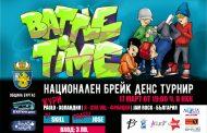 Атрактивен брейк денс турнир ще се проведе на 17 март в Бургас