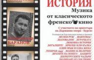 Музика от френското кино ще звучи в Операта