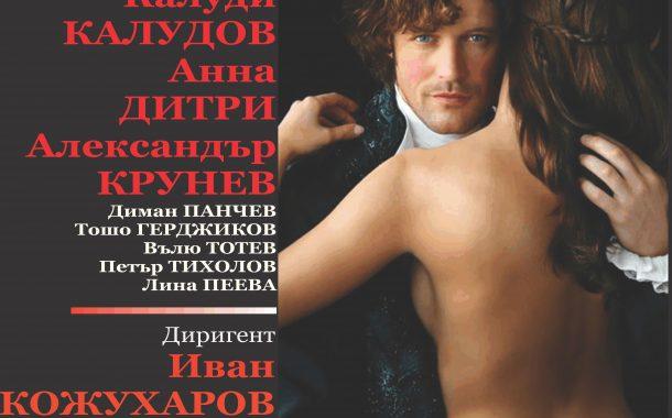 Калуди Калудов чества четиридесетгодишнината на сцената с