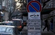 Без синя зона в Бургас по време на Великденските празници
