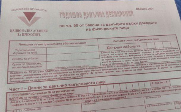 Счетоводители искат по 50 лв. за попълване на данъчна декларация