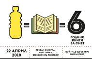 """""""Книги за смет"""" ще се проведе на 22 април до Пантеона"""