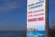 """Туристическо изложение """"За Туризма от А до Я"""" 2018 се мести в Созопол"""