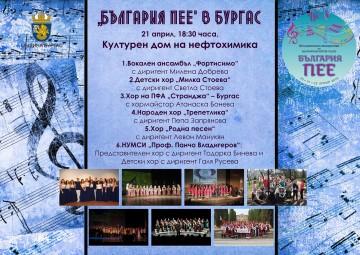 """Бургаските хорове се включват в Националната инициатива """"България пее"""""""