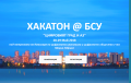 "Бургас ще бъде домакин на Хакатона ""Цифровият град и аз"""