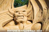 Дъждът отложи откриването на пясъчния фестивал в Бургас