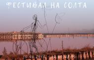 Станете солничар за ден на Атанасовско езеро