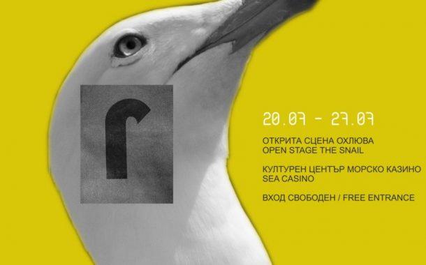 Над 30 заглавия очакват своята публика в Международен филмов фестивал Бургас