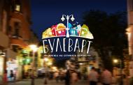 """Обновената """"Богориди"""" с околните улици стават мрежа от интересни местенца за култура и забавление"""