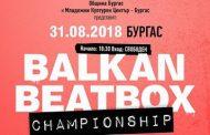 Първото Балканско първенство по бийтбокс ще се проведе в Бургас на 31 август