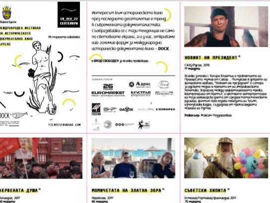 9 филма ще се борят за голямата награда на международен, филмов фестивал