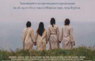 Бургаска режисьорка представя филм за еничарството