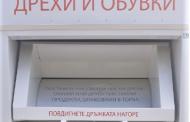 В Бургас поставят контейнери за рециклиране на стари дрехи и обувки