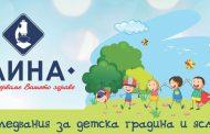 """През септември: Изследвания за детска градина и ясла в лаборатория """"ЛИНА"""""""