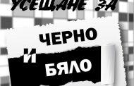 """Бургаските фотографи с изложба """"Усещане за черно и бяло"""""""