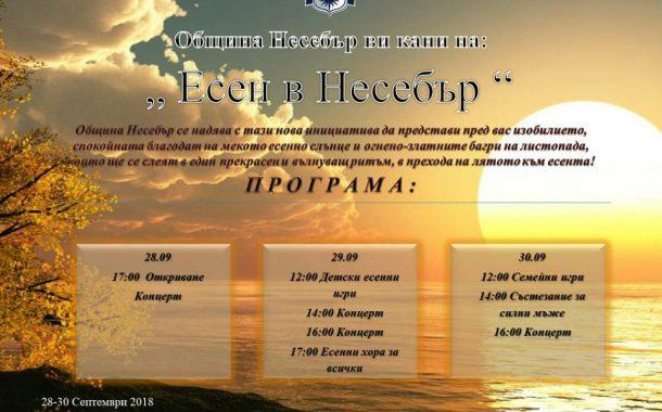 Нов есенен фестивал в Несебър