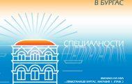 Филиалът на НХА в Бургас организира подготвителен курс