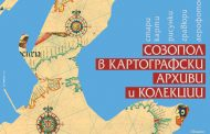 Световният GIS ден - с карта на Созопол и изложба на Южното Черноморие