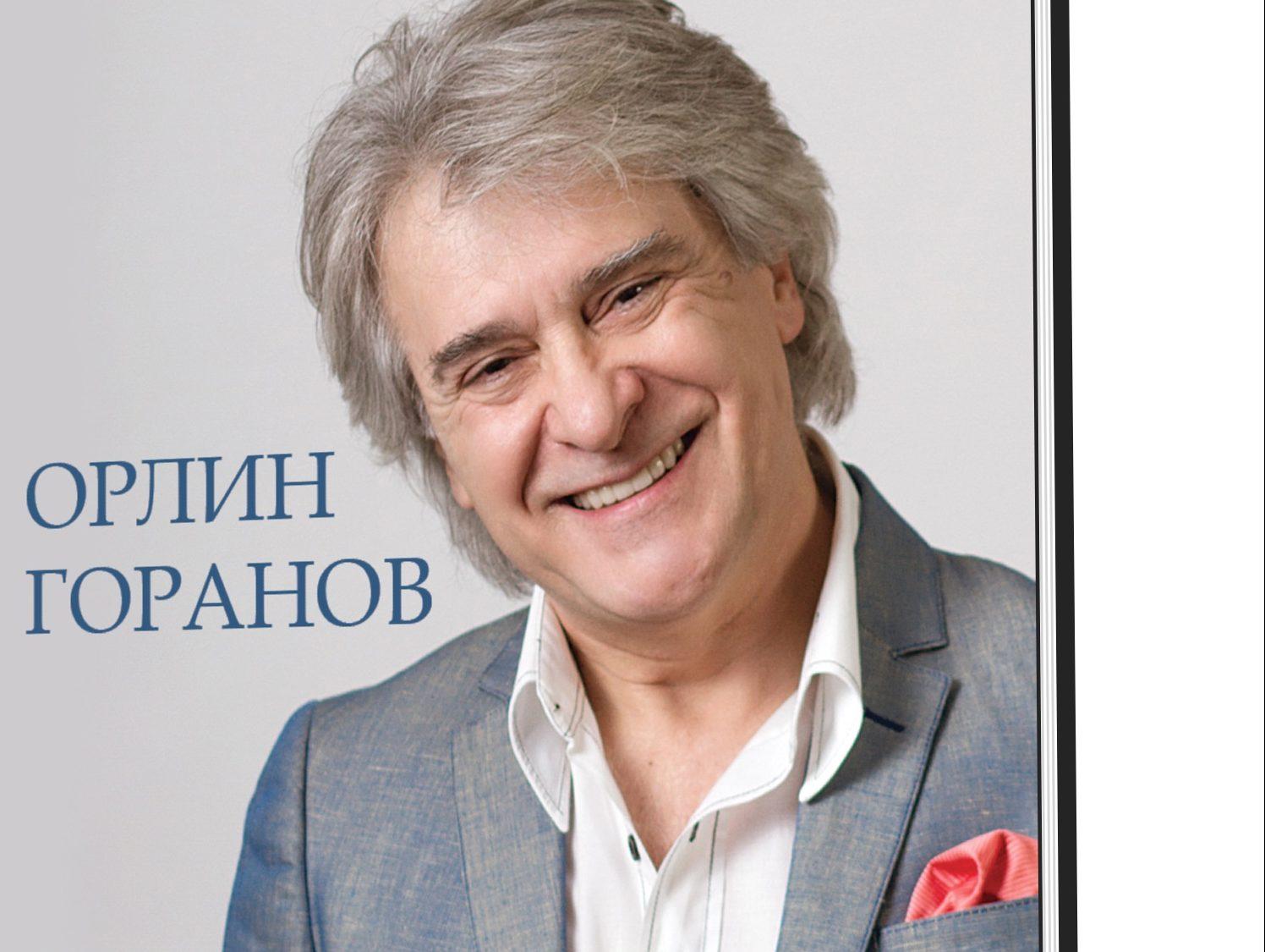 Пътят на Орлин Горанов описан в книга
