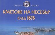 """""""Кметове на Несебър след 1878 г."""" вече в 41 световни библиотеки"""