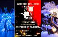 С тържествена церемония и светлинно шоу Община Поморие ще награди най-добрите си спортисти