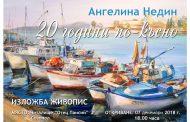 Ангелина Недин реди юбилейна изложба в Созопол