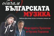 Филмова класика от Горанов и Хранова в Операта