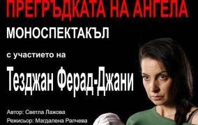 Моноспектакъл, посветен на домашното насилие ще бъде представен в Бургас