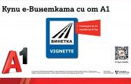 Електронни винетки вече могат да се купуват в търговската мрежа на A1