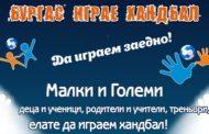 """Елате на 3 февруари на спортния празник """"Бургас играе хандбал"""