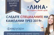 Най-голямата лаборатория в Бургас и Бургаска област отбелязва 20 години, обявява февруари за месец на кръвните групи